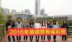"""2016年""""顺德福彩慈善班""""成长项目"""