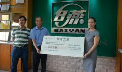 白燕公司捐赠5万元爱心米油物资