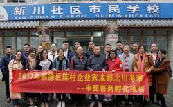 申菱善商孵化计划2017年 四川省成都、北川公益参访